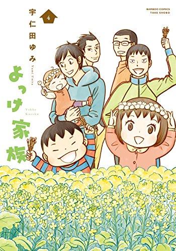 よっけ家族 4 (バンブーコミックス)の詳細を見る