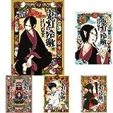鬼灯の冷徹 コミック 1-25巻 セット