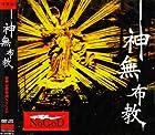 神無布教(初回限定盤)(DVD付)(在庫あり。)