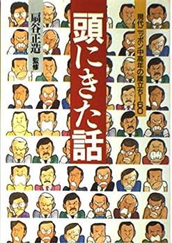 頭にきた話―現代ニッポン中高年の腹立ち160 (Sun business)