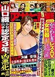 週刊アサヒ芸能 2019年 03/14号 [雑誌]