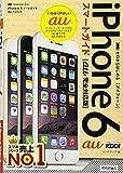 ゼロからはじめる iPhone 6 スマートガイド au完全対応版