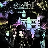 殺シノ調べ�U This is NOT Greatest Hits
