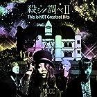 殺シノ調べIIThisisNOTGreatestHits[初回生産限定盤]