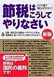 この1冊で数百万円のトク! 節税はこうしてやりなさい[新版]