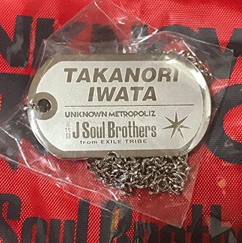 岩田剛典 ドッグタグ 三代目 J Soul Brothers...