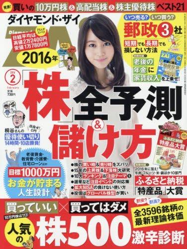 ダイヤモンドZAI(ザイ) 2016年 02 月号 (2016年株全予測&儲け方)の詳細を見る