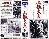 山椒太夫 [VHS]