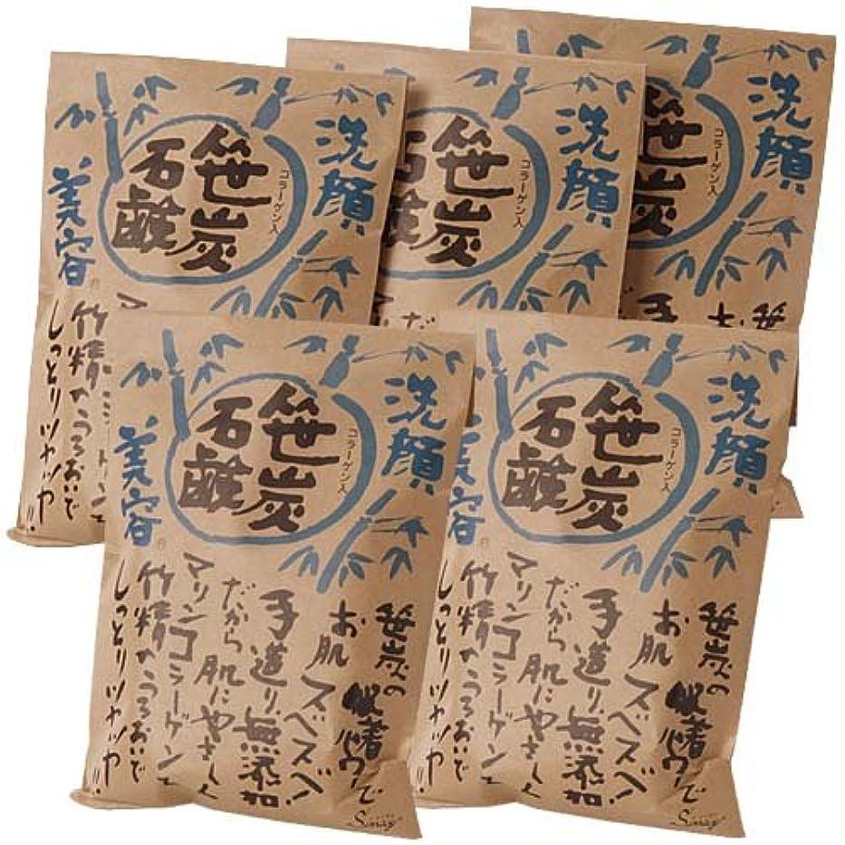 考え経済運搬笹炭石鹸コラーゲン入り(洗顔用)100g×5個組