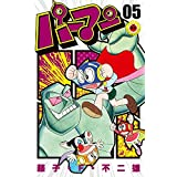 パーマン (5) (てんとう虫コミックス)