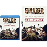 【Amazon.co.jp限定】リチャード・ジュエル ブルーレイ&DVDセット (2枚組) オリジナルプレスシート付…