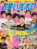お笑いポポロ 2010年 09月号 [雑誌]