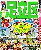 るるぶ足立区 (国内シリーズ)
