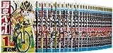 弱虫ペダル  コミック1-51巻 セット