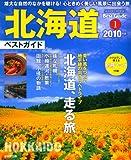 北海道ベストガイド 2010年版 (SEIBIDO MOOK BEST GUIDE 1) 画像