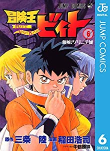冒険王ビィト 6 (ジャンプコミックスDIGITAL)