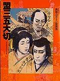 舞台パンフレット 盟三五大切 2011年渋谷・コクーン歌舞伎公園 中村橋之助 尾上菊之助 中村勘太郎