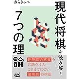 現代将棋を読み解く7つの理論 (マイナビ将棋BOOKS)