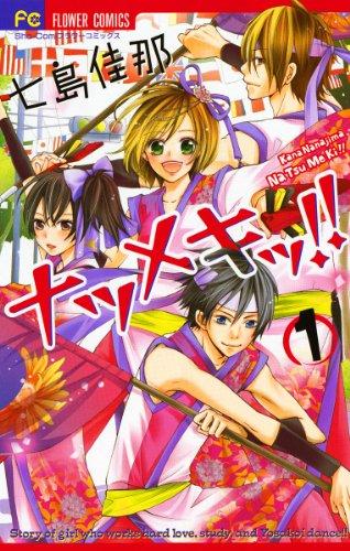 ナツメキッ!!(1) (フラワーコミックス)