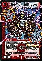 デュエルマスターズ その子供、凶暴につき(Dramatic Card)(ベリーレア)/輝け!デュエデミー賞パック(DMX24)/ シングルカード