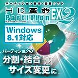 HD革命/Partition_EX2s_ダウンロード版 [ダウンロード]
