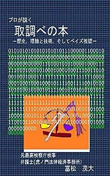 [富松茂大]の取調べのプロが説いた取調べの本: 歴史,理論と技術,ベイズ推認 (法律実務書)