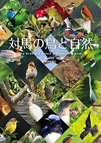 対馬の鳥と自然