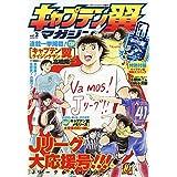 キャプテン翼マガジン vol.3 2020年 9/4 号 [雑誌]: グランドジャンプ 増刊