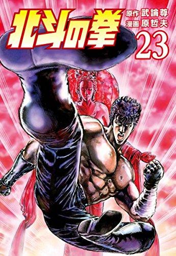 北斗の拳 23巻
