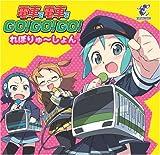 「電車で電車で GO!GO!GO!れぼりゅ~しょん」の画像