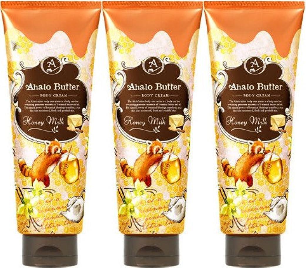 設計ピジン突破口【3個セット】Ahalo butter(アハロバター) ボディクリーム ハニーミルク 150g