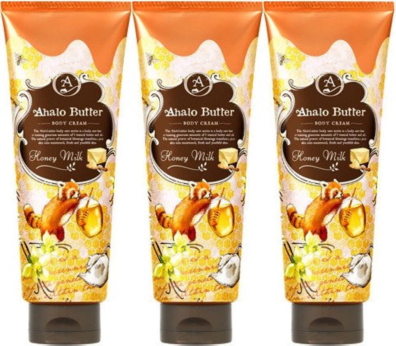 高架拡張叱る【3個セット】Ahalo butter(アハロバター) ボディクリーム ハニーミルク 150g