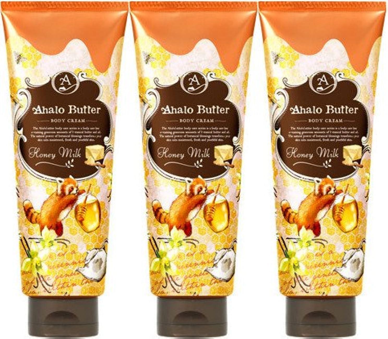 潜在的な元気な医薬【3個セット】Ahalo butter(アハロバター) ボディクリーム ハニーミルク 150g