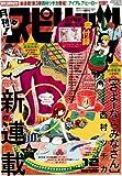 月刊!スピリッツ 2012年 12/1号 [雑誌]