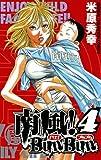南風!BunBun 4 (少年チャンピオン・コミックス)