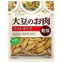 マルコメ ダイズラボ 大豆のお肉(大豆ミート)乾燥フィレ 90g