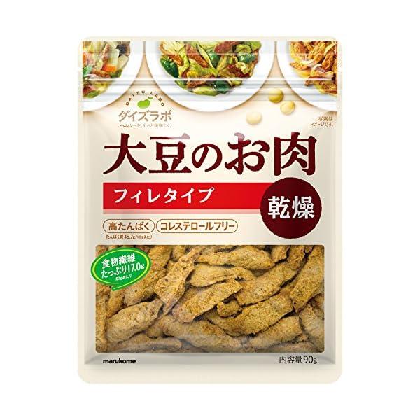マルコメ ダイズラボ 大豆のお肉(大豆ミート)乾...の商品画像