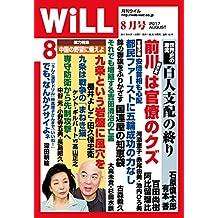 月刊WiLL (ウィル) 2017年 08月号 [雑誌]