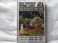 ベートーヴェン/ヴァイオリン協奏曲二長調作品61 メンデルスゾーン/ヴァイオリン協奏曲ホ短調作品64