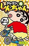 ジュニア版 クレヨンしんちゃん(4) (アクションコミックス)