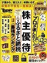 株主優待 ふるさと納税最強ランキング (日経ホームマガジン)