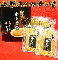 西野さんの干いも 黒ラベル200g×5袋 1kg 極上干し芋 紅はるか 茨城県ひたちなか