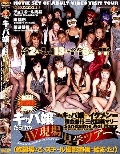 キャバ嬢だらけのAV現場見学ツアー [DVD]・・・