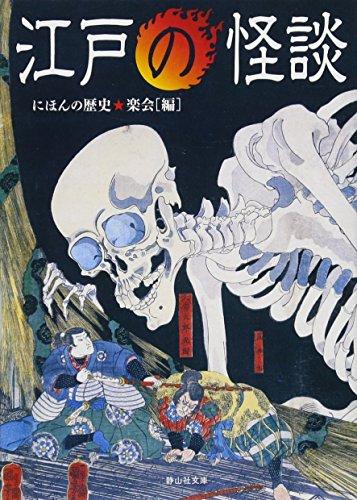江戸の怪談 (静山社文庫)の詳細を見る