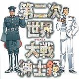 第二次世界大戦紳士録 / ホリエ カニコ のシリーズ情報を見る
