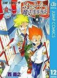ムヒョとロージーの魔法律相談事務所 12 (ジャンプコミックスDIGITAL)