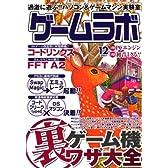 ゲームラボ 2007年 12月号 [雑誌]