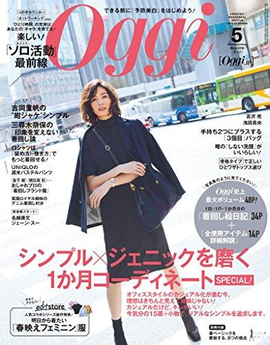 Oggi (オッジ) 2018年 5月号 [雑誌]