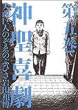 神聖喜劇 第五巻 (幻冬舎単行本)