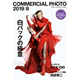 COMMERCIAL PHOTO (コマーシャル・フォト) 2019年 8月号